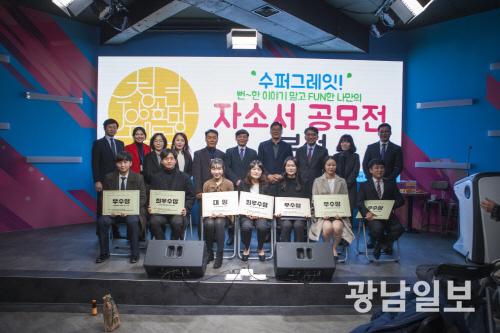 [보도자료] 청년JOB희망팩토리 '자소서 공모전' 시상