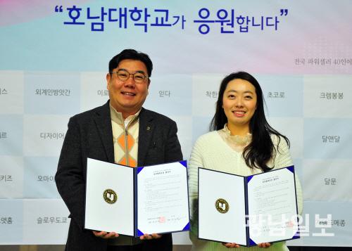 호남대 LINC+사업단-곳장 업무협약