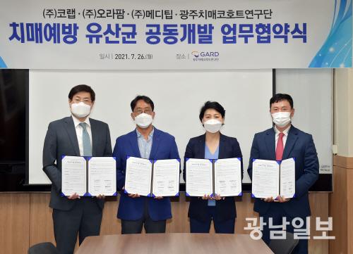 조선대 '치매예방 유산균 개발' 업무협약 체결 대표이미지